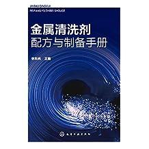 金属清洗剂配方与制备手册
