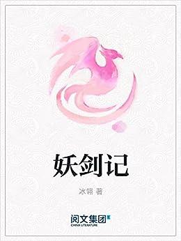 """""""妖剑记"""",作者:[冰翎]"""