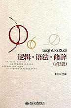 逻辑语法修辞(第2版)