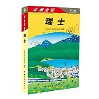 走遍全球:瑞士(第3版)