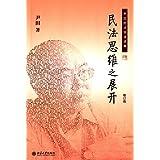 民法思维之展开:尹田民法学演讲集(修订版)