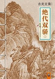 古龍文集·絕代雙驕(二)(讀客知識小說文庫)