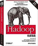 Hadoop权威指南(第3版)(修订版)