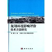 规划环境影响评价技术方法研究