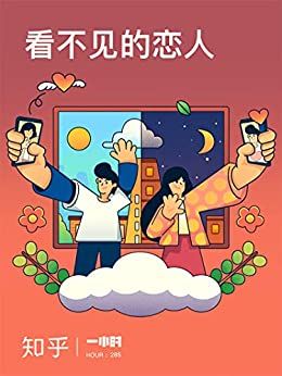 """""""看不见的恋人(知乎 作品) (知乎「一小时」系列)"""",作者:[知乎]"""