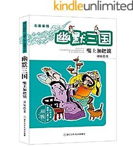 名著系列·幽默三國:嘴上加把鎖(國家十五規劃重點圖書,用幽默的筆觸,以游戲的筆法改寫了著名的三國故事。一起來看名著的那些事兒。) (周銳幽默兒童文學品藏書系)