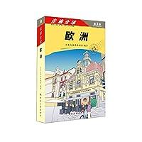 走遍全球:欧洲(第3版)