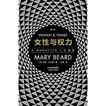 """女性与权力:一份宣言(英国著名古典学家玛丽•比尔德以辛辣的笔调重探性别议题,探寻""""厌女症""""背后的文化根基。)"""
