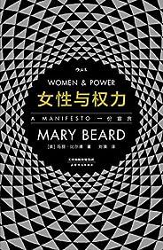 """女性與權力:一份宣言(古典學家瑪麗?比爾德以辛辣的筆調重探性別議題,探尋""""厭女癥""""背后的文化根基。智慧宮01)"""