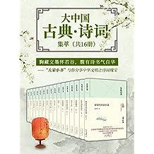 大家小书:大中国古典·诗词集萃(共16册)千万册销量,你的常备诗词宝典!