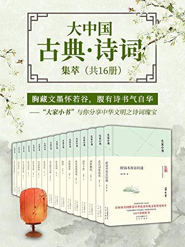 大家小书:大中国古典·诗词集萃(共16册)