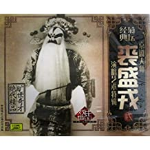 京剧大师裘盛戎2(CD)