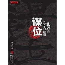 谋位(大明首辅张居正,一个草根在权利场的真实成长史!)