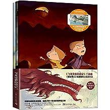 飞龙兄弟历险记:寻龙小少年+驯龙小勇士+飞龙小骑士(套装共3册)(附精美贴纸+4D模拟仿真地图)
