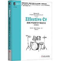 Effective C#:改善C#代码的50个有效方法(原书第3版)
