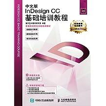 中文版Indesign CC基础培训教程