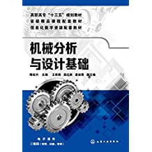 机械分析与设计基础