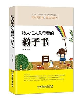 给大忙人父母看的教子书.pdf