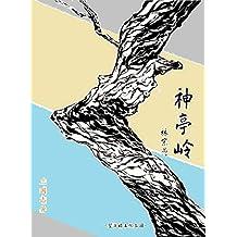 神亭岭(三国短篇心理小说,讲述太史慈和孙策在神亭岭的初次遭遇)