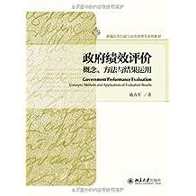 新编公共行政与公共管理学系列教材·政府绩效评价:概念、方法与结果运用