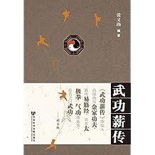 武功薪传 (张义尚先生编著系列)