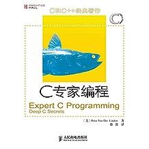 C专家编程(异步图书) (C和C++经典著作)