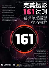 完美摄影161法则:数码单反摄影技巧精粹