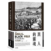[港台原版]黑人的灵魂