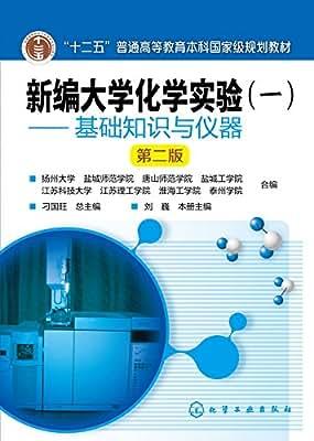 新编大学化学实验——基础知识与仪器.pdf