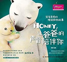 """""""宝宝喜爱的睡前胎教故事 Honey,让爸爸的声音陪伴你"""",作者:[管波]"""
