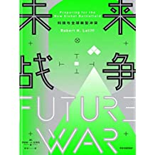 未来战争:科技与全球新型冲突(贸易、信息、情报,超级大国间的新型冲突正在发生,我们是否已经准备好?)