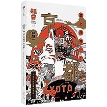 知日·世上只有一个京都!