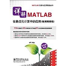 详解MATLAB在最优化计算中的应用 (MATLAB仿真与应用精品丛书)