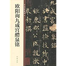 欧阳询九成宫醴泉铭--中华碑帖精粹 (中华书局出品)