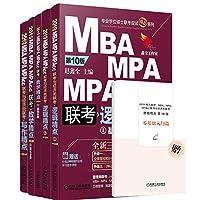 (套装3本)mba联考教材2019版精点 mpa mpacc mba联考数学精点+写作精点+逻辑精点全套3本 备考2019专业学位硕士联考应试精点辅导 机械工业出版社 赵鑫全 199管理类联考MBA精点复习用书