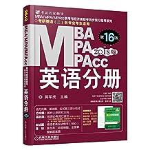 (2018)MBA、MPA、MPAcc联考与经济类联考同步复习指导系列·MBA、MPA、MPAcc联考与经济类联考:英语分册(第16版)(考研英语(二)各专业考生适用)