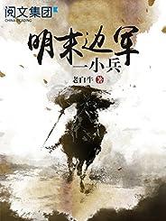 明末边军一小兵第1卷(阅文白金大神作家作品)