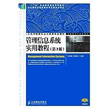 管理信息系统实用教程(第3版)()