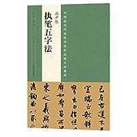 中国最具代表性书法作品放大本系列:沈尹默《执笔五字法》