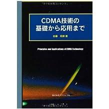 CDMA技術の基礎から応用まで