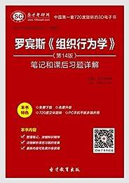 圣才教育·国内外经典教材辅导系列·管理类:罗宾斯《组织行为学》(第14版)笔记和课后习题(含考研真题)详解(附大礼包)