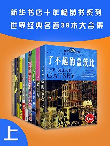(新华书店十年畅销书系列)世界名著39本合集(上册)