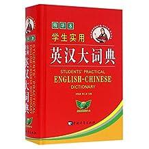 学生实用英汉大词典(精华本)(精)