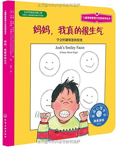 [PDF电子书]妈妈,我真的很生气:学会控制愤怒的情绪