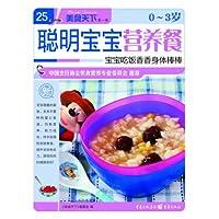 0~3岁聪明宝宝营养餐 (美食天下·第1辑)
