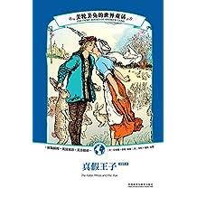 美轮美奂的世界童话:真假王子(英汉对照)(安德鲁·朗格十二卷本彩色童话故事全集) (美轮美奂的世界童话系列)