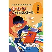 李毓佩:奇妙的数学世界(中小学科普经典阅读书系,特级教授讲趣味故事,让孩子从此爱上数学!)