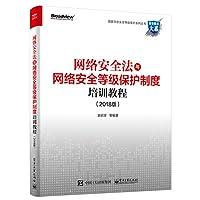 (2018版)国家信息安全等级保护系列丛书·安全技术大系:网络安全法与网络安全等级保护制度培训教程