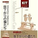 加贺谷木材白天下的猫们