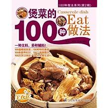 煲菜的100种做法 (100种做法系列. 第2辑)